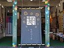 【弘前さくらまつり2016】津軽のものづくりに出会える店「どて箱」