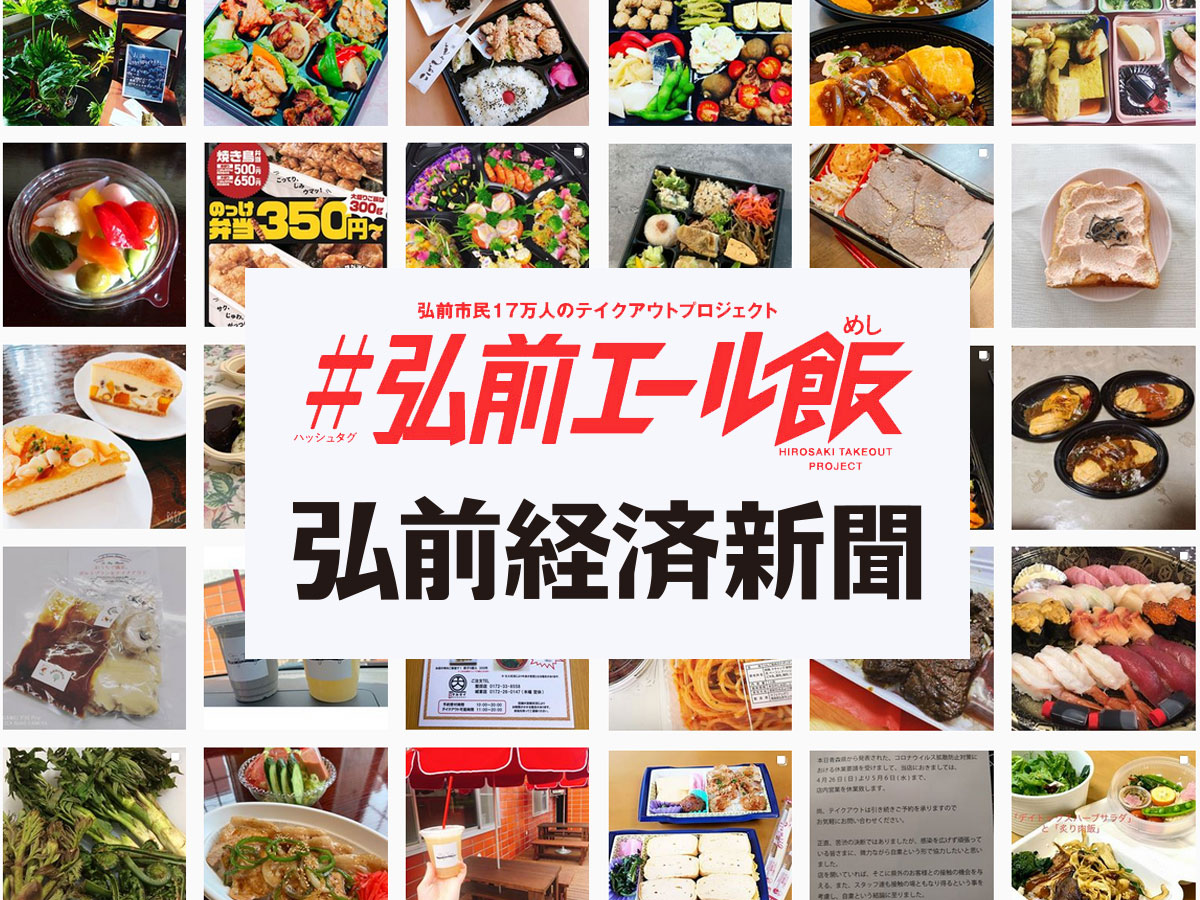 「#弘前エール飯」プロジェクト×弘前経済新聞